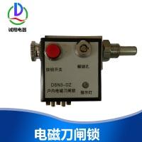供应DSN3-BDZ(Y)电磁刀闸锁厂家批发 户内电磁刀闸锁厂家直销 图片|效果图