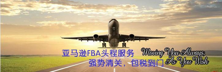 英国FBA空运头程双清含税到门,英国空运清关货代,英国清关公司