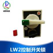 镇江LW2控制开关锁厂价直销图片