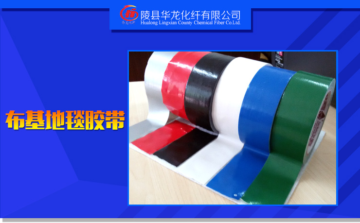 供应厂家批发布基地毯胶带防水胶带质量保证长期现货
