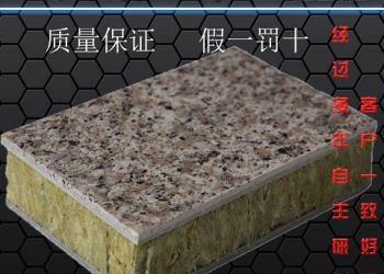 保温装饰一体化板生产厂家图片