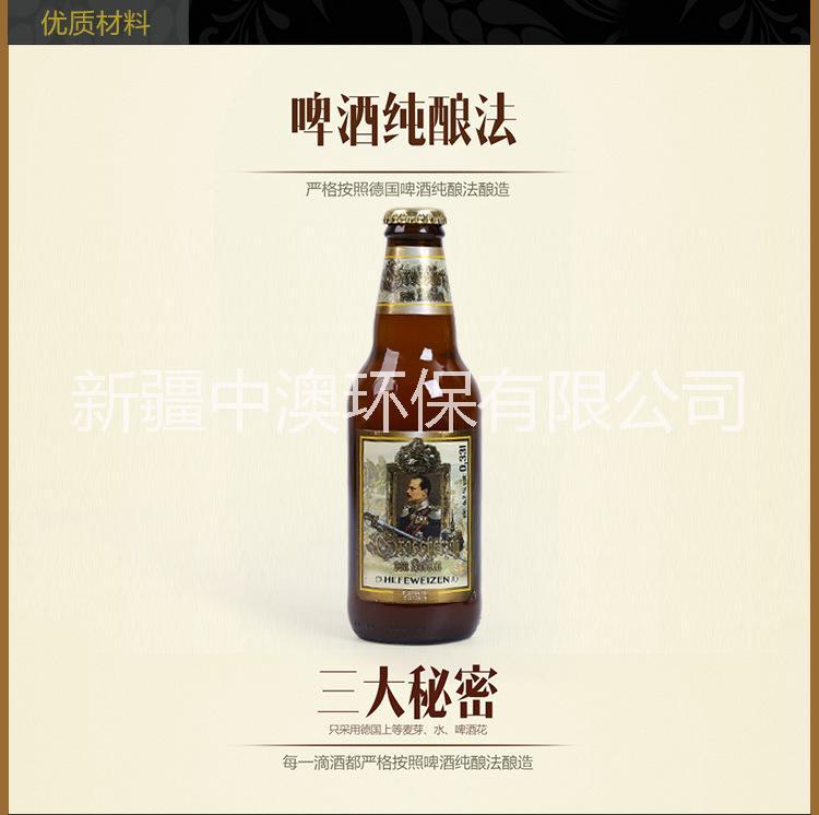 供应德国原装进口黑森公爵小麦啤酒批发白啤瓶装330ml招各地州经销商