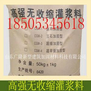 山东广隆新型建筑加固材料科技有限公司供应高强无收缩灌浆料厂家直销保证质量价格最低18505345618庞经理