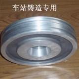铸铝轮、铝合金铸造、砂型铸造