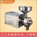 供应薏米磨粉机磨面机价格小型研磨机,超市里用的磨粉机,自动成粉的磨面机价格,南京哪里卖五谷杂粮磨粉机