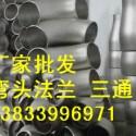DN80焊接弯头生产厂家图片