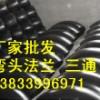 广安L360Q圆弧弯头219*6图片