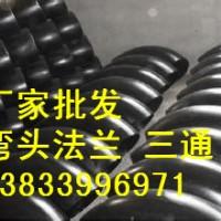 供应用于天燃气管道的广安L360Q圆弧弯头219*6 16mn弯头厂家 L360M弯头优质供货厂家质量好