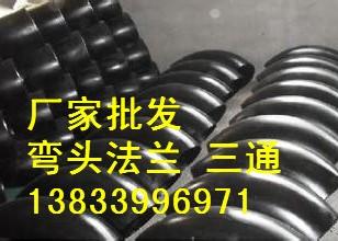 碳钢90度弯径弯头dn550图片