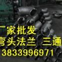 DN350变径弯头图片