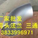 供应用于电力管道的广元76*4*5*6铝弯头厂家  76*5铝弯头报价 批发铝弯头 优质76*6铝弯头供货厂家