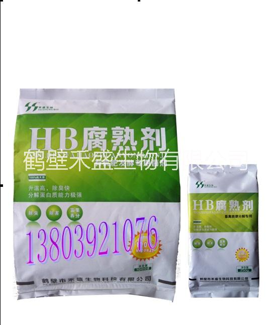 供应用于鸡粪发酵菌 有机肥发酵菌剂138039210