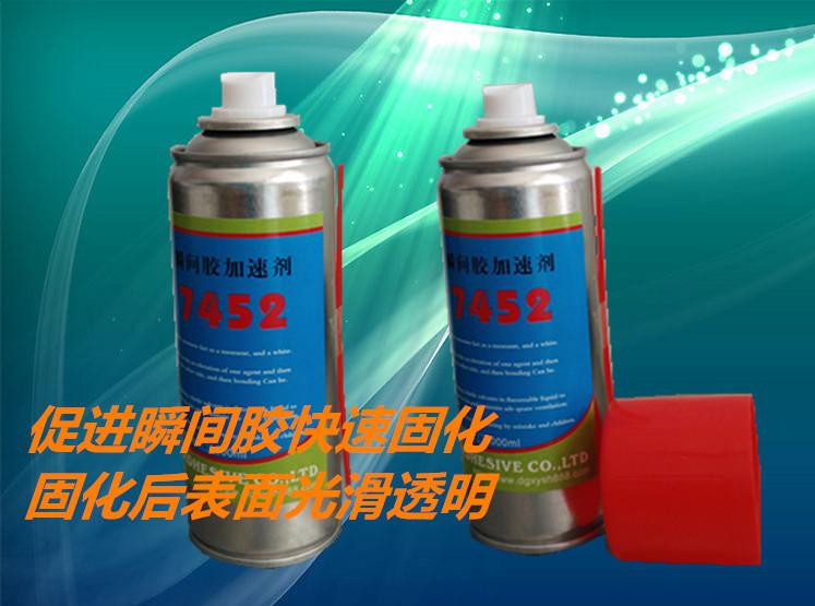 供应用于促进瞬间胶的喷雾式快干胶促进剂 快干胶催干剂