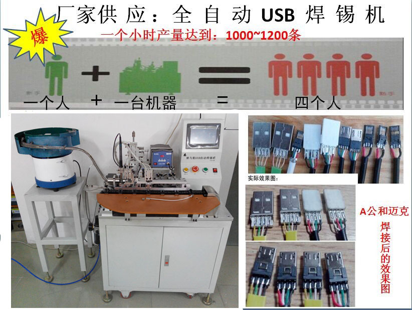 供应深圳usb数据线焊锡机