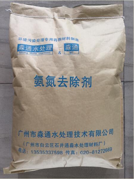 供应青海西安厂家 固体氨氮去除剂