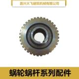 供应用于减速机的蜗轮蜗杆系列配件 蜗杆减速机配件