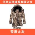 供应荒漠迷彩大衣 冬季加厚款保暖衣 荒漠迷彩大衣 冬季加厚款保暖迷彩军大衣厂家报价