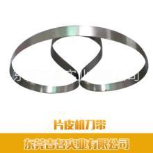 厂家直销东莞吉名片皮机刀带质量保证批发