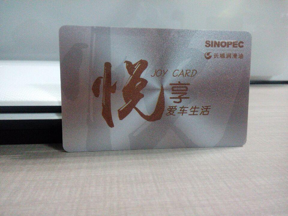 江南制卡供应长春电影会员卡图片/江南制卡供应长春电影会员卡样板图 (4)