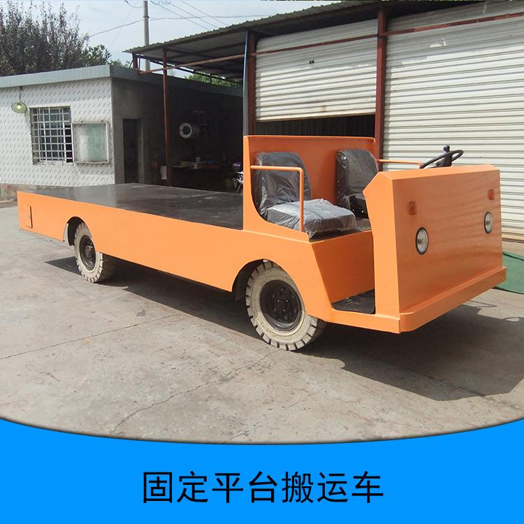 供应用于电动的固定平台搬运车厂家批发