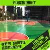 市林业学校PU篮球场施工图片