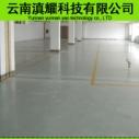 供应楚雄混凝土密封固化剂,云南地坪施工单位,云南滇耀科技有限公司