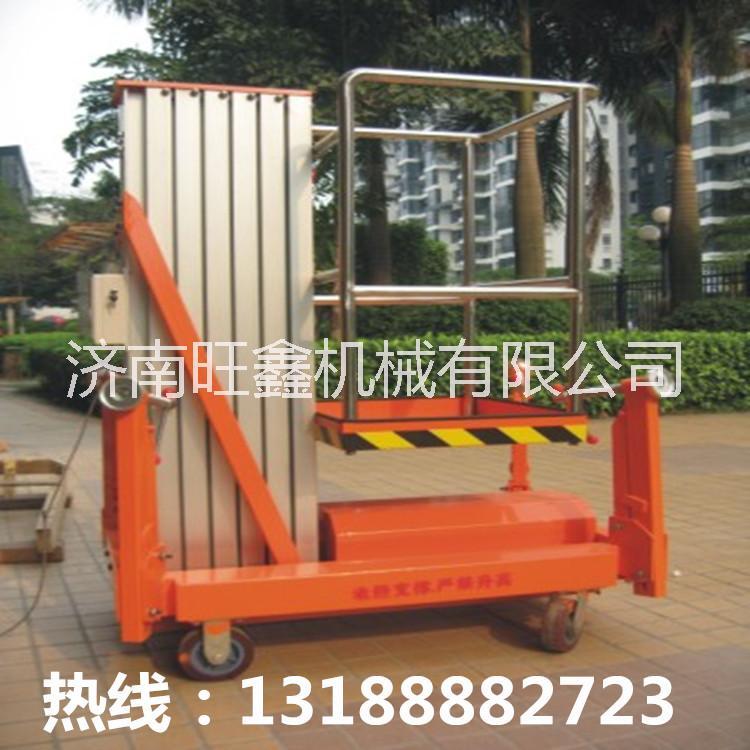 供应铝合金升降机 铝合金升降平台