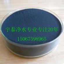 宇泰净水 供应粉状活性炭 酒类/糖类/食品脱色