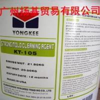 供应用于洗模的洗模水批发
