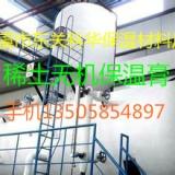 供应杭州台州稀土无机保温材料