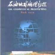 石油地球物理勘探期刊图片