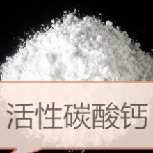 供应超细活性碳酸钙 超细活性碳酸钙生产厂家批发