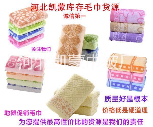 10元3条毛巾货源 厂家毛巾毛巾销售