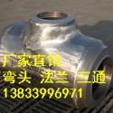 供应用于石油管道的威海正三通价格DN700价格 石化等径三通批发厂家