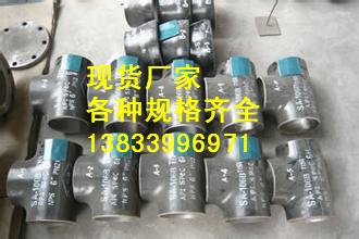 供应用于国标的异径热压三通DN32现货 碳钢等径三通 船用三通价格