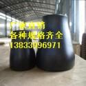 供应用于电力管道的胶州DN100钢制大小头现货 无缝冲压大小头生产厂家