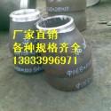 成武DN150 L245大小头图片