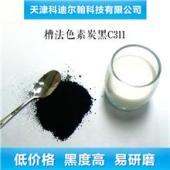 环保槽法色素炭黑C311_环保色素炭黑C311