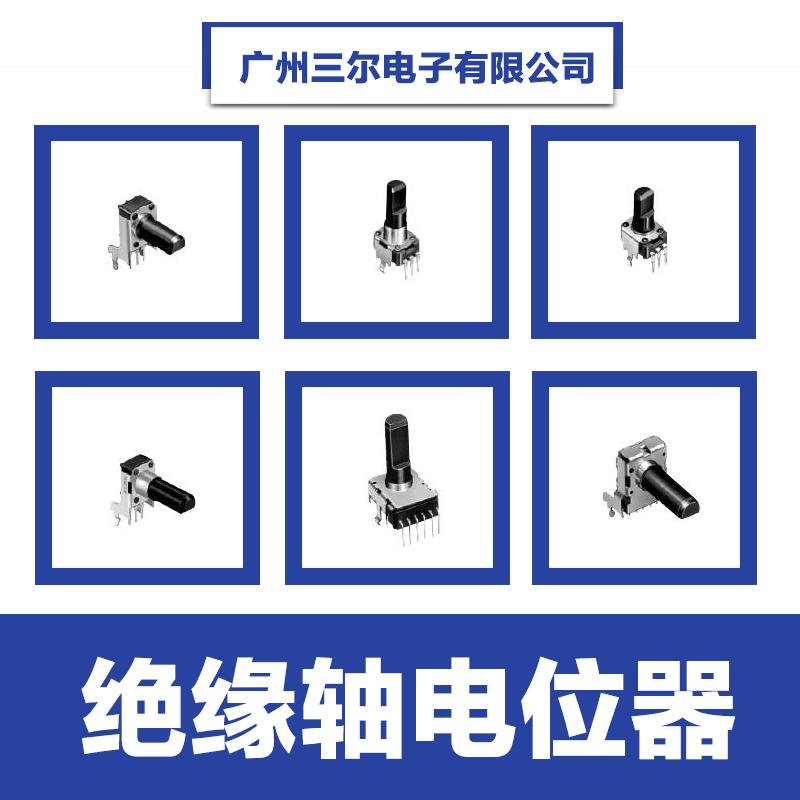 供应日本ALPS电位器电位器价格碳膜电位器旋转式电位器