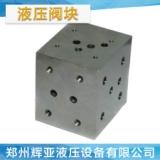 供应 液压油路块02-1W 标准液压阀块油路块定做 油路块专业定制