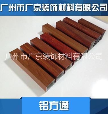 优质u型铝方通图片/优质u型铝方通样板图 (4)