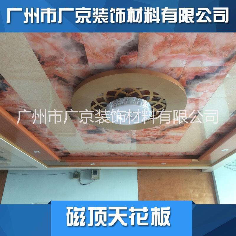 厂家直销 磁顶天花板 磁顶铝扣板吊顶 磁顶铝天花板