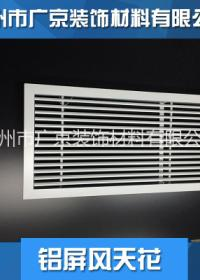 铝格栅出风口 中央空调铝格栅出风口 铝格栅出风口图片