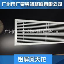 铝格栅出风口 中央空调铝格栅出风口 铝格栅出风口图片批发