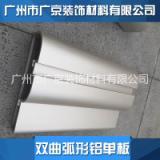 厂家直销 双曲弧形铝单板 双曲外墙建筑装饰用 防火铝单板