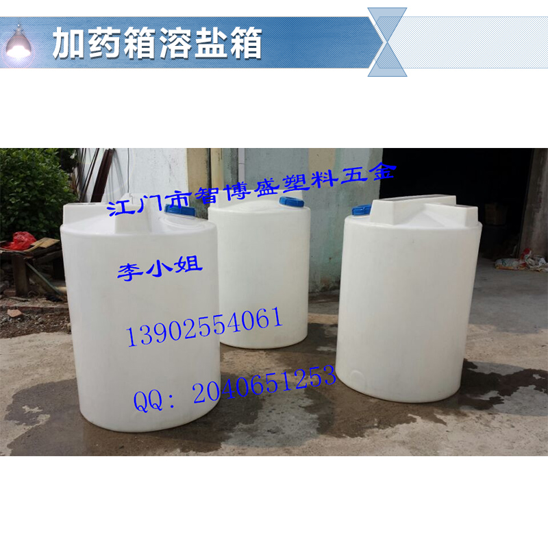 供应东莞白色塑料加药桶 pe塑料桶 PE加药箱 100升水处理加药箱 加厚搅拌桶厂家批发