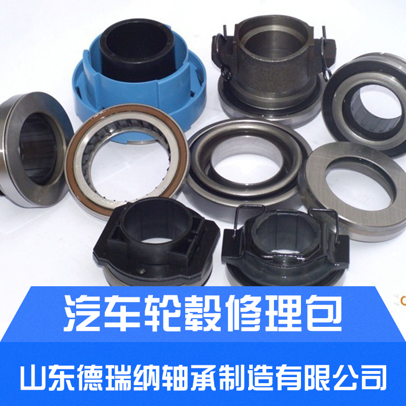 供应汽车轮毂修理包中外车型—汽车轮毂修理包轴承密封件螺母标准件