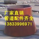 供应用于沈阳的水箱喇叭口DN200 喇叭口加工 ZC1型喇叭口支架