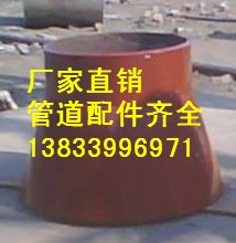 供應用于碳鋼的水泵喇叭口尺寸dn450 480*705喇叭口最低價格 電力管道喇叭口生產廠家圖片