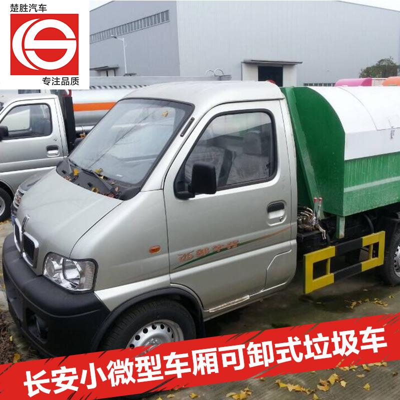 供应长安小微型车厢可卸式垃圾车 车厢可卸式 拉臂式垃圾车